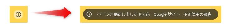 Googleサイトの通報ボタン