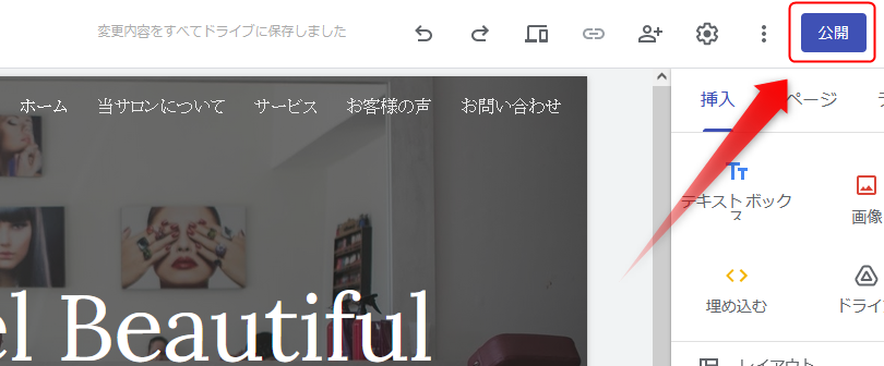 Googleサイトで右上の「公開」をクリックする