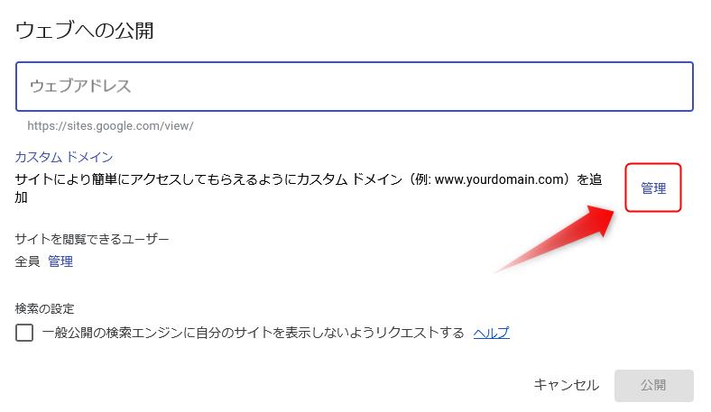 カスタムドメイン→管理をクリックする