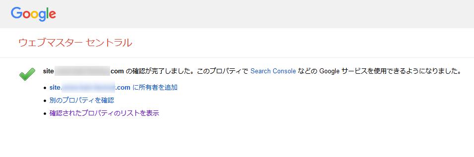 Googleサイトにて所有権の証明完了画面