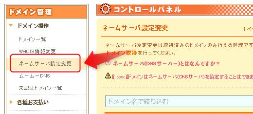 左メニューにあるネームサーバ設定変更