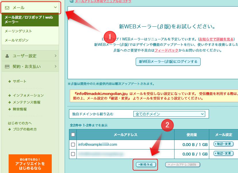 ロリポップで独自ドメインのメールアドレスを作成する