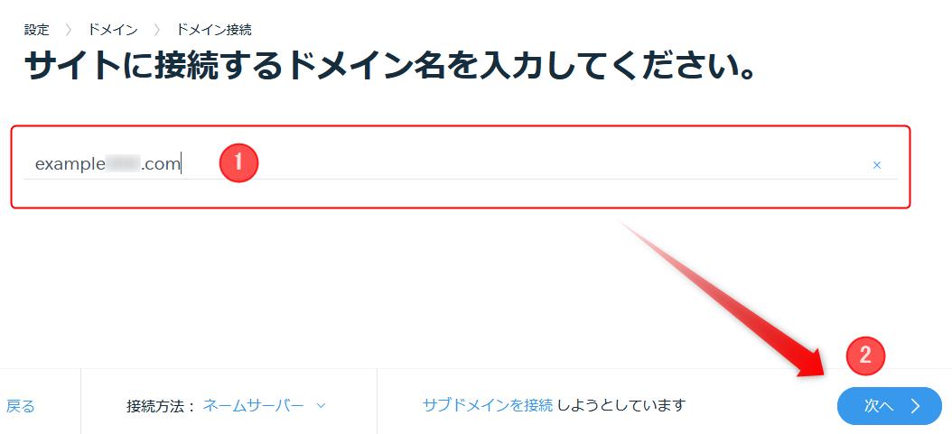 サイトに接続するドメイン名を入力する