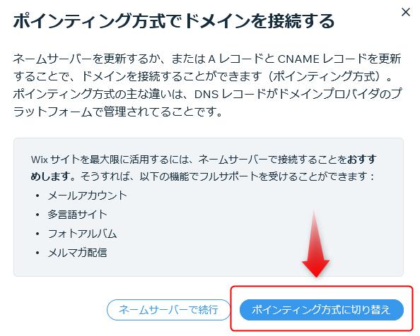 Wixの独自ドメイン接続をポインティング方式に切り替える