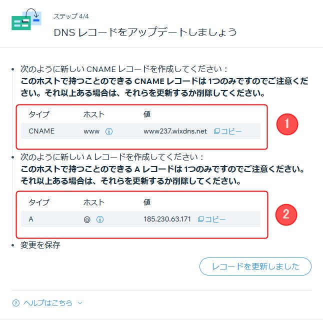 WixのDNSレコードをムームードメインに入力する