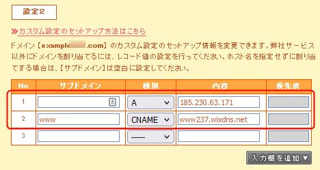 Wix側で取得したDNSレコードを入力する