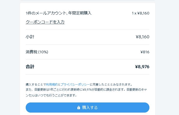 Wixの独自ドメインメールアドレスの料金