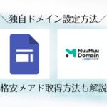 【超難解】Googleサイトにムームーの独自ドメインを設定&格安メールアドレス取得方法まで解説!