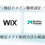 【月額200円】Wixにムームー独自ドメインを適用!メールアドレス取得方法まで完全解説