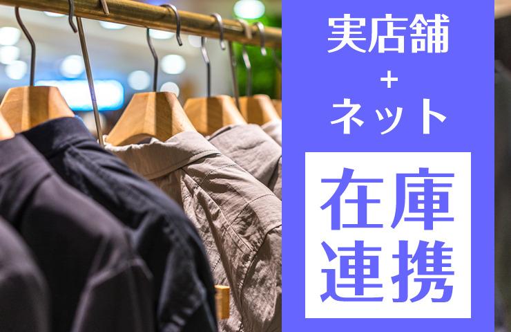リアル店舗と在庫連携できる無料ネットショップ3選!導入費用・各サービスの仕様を解説