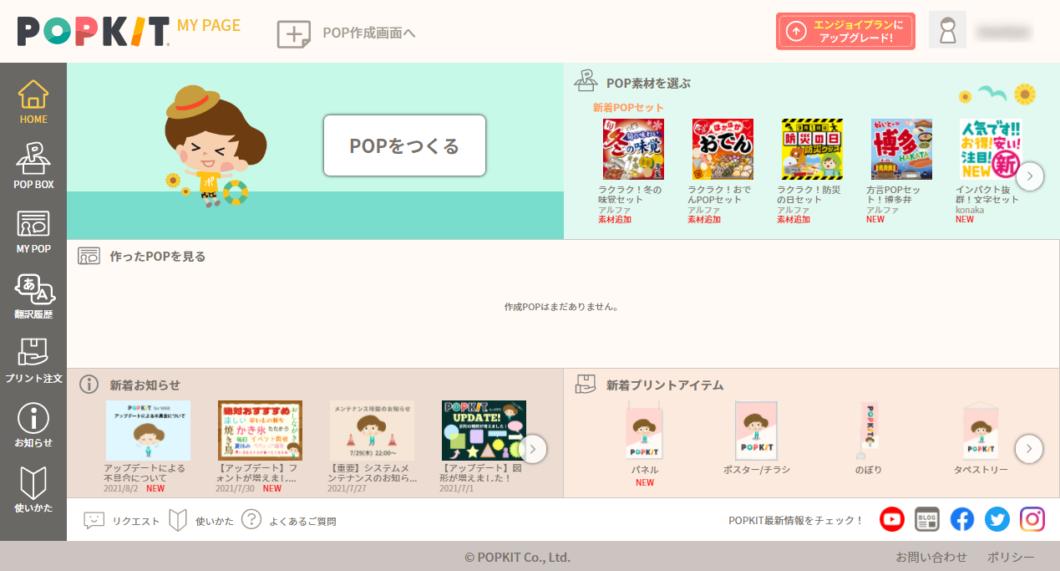 WEB版の操作画面です