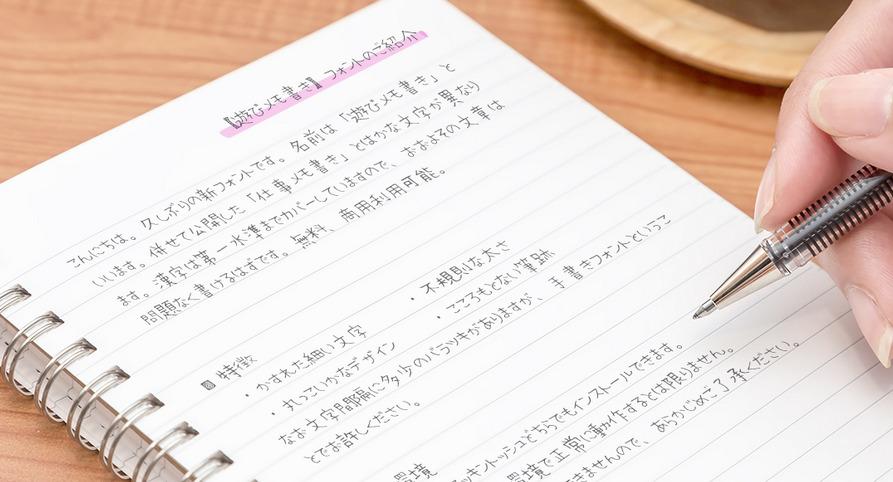 手書き遊びメモ