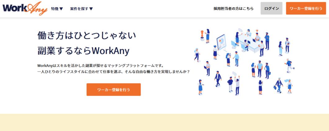 WorkAny