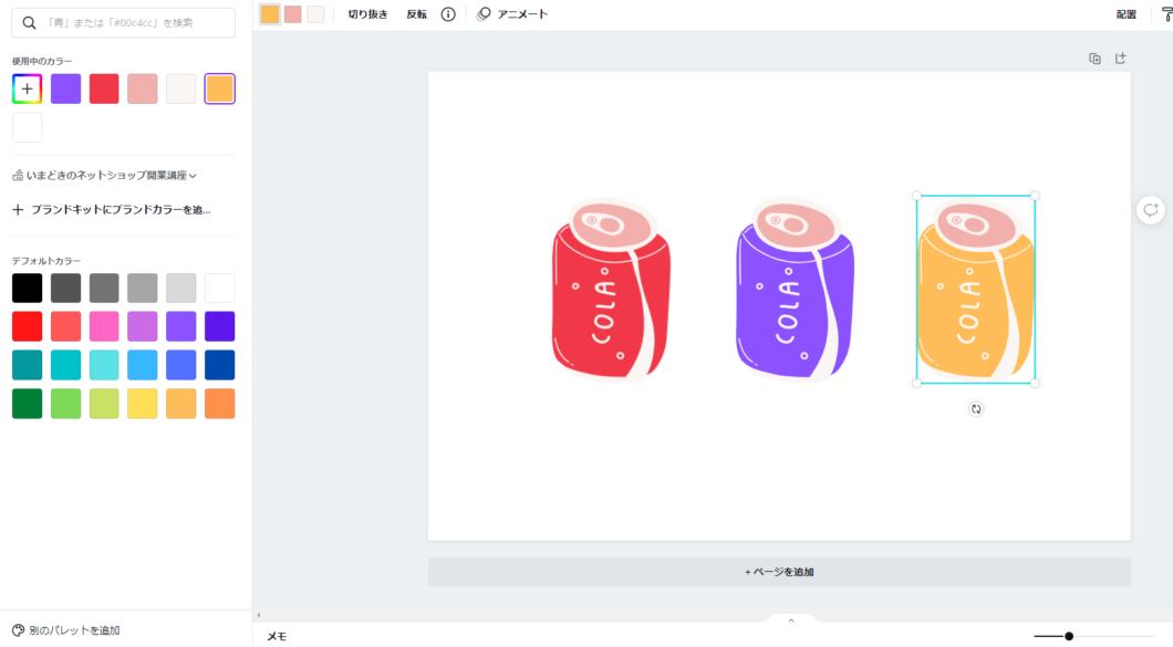 Canvaの有料版は自由にカラーが変更できる