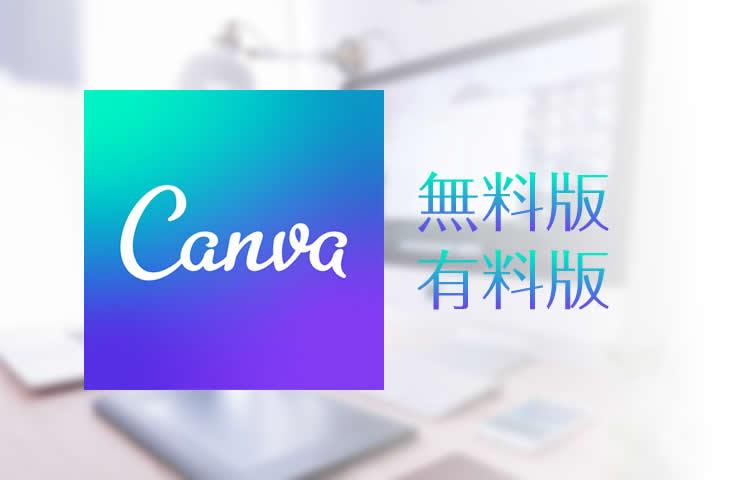 Canvaの無料版・有料版の違いはココ