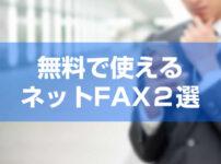 無料で使えるインターネットFAX2選