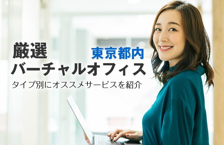 東京都内バーチャルオフィス10選<おすすめ格安はココ>